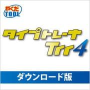 タイプトレーナTrr4 DL版 [Windowsソフト ダウンロード版]