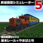 鉄道模型シミュレーター5 追加キット 森林鉄道セット1 基本レール [Windowsソフト ダウンロード版]