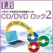 LB CD/DVD ロック2 [Windowsソフト ダウンロード版]