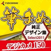 筆まめ純正デザイン集Select2011 デジカメ150 [ダウンロードソフトウェア Win専用]
