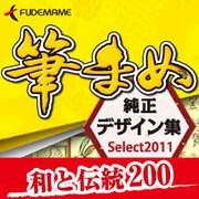 筆まめ純正デザイン集Select2011 和と伝統200 [ダウンロードソフトウェア Win専用]