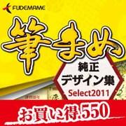 筆まめ純正デザイン集Select2011 お買い得550 [ダウンロードソフトウェア Win専用]