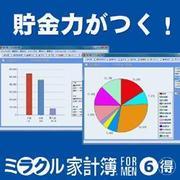 ミラクル家計簿6 for men マル得 ダウンロード版 [Windowsソフト ダウンロード版]