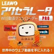 アクセラレータ Pro(期間限定特価) [ダウンロードソフトウェア Win専用]