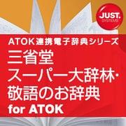 三省堂 スーパー大辞林・敬語のお辞典 for ATOK DL版 [Windowsソフト ダウンロード版]