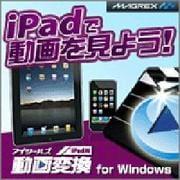 iTools動画変換 iPad用 for Win ダウンロード版 [Windowsソフト ダウンロード版]