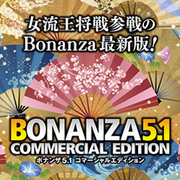 Bonanza 5.1 Commercial Edition [Windowsソフト ダウンロード版]