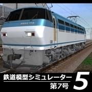 鉄道模型シミュレーター5 第7号 [Windowsソフト ダウンロード版]