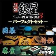 最強銀星 Super PLATINUM 3 パーフェクトセット [ダウンロードソフトウェア Windows用]