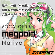 VOCALOID3 Megpoid Native [Windowsソフト ダウンロード版]