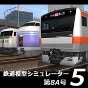 鉄道模型シミュレーター5 第8A号 [Windowsソフト ダウンロード版]
