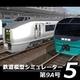 鉄道模型シミュレーター5 第9A号 [Windowsソフト ダウンロード版]