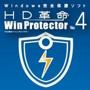HD革命/WinProtector Ver.4 Standard ダウンロード版 [ダウンロードソフトウェア Windows用]