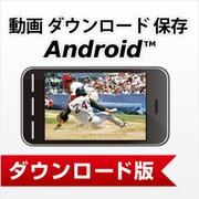 動画 ダウンロード 保存 Android DL版 [Windowsソフト ダウンロード版]