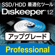 Diskeeper 12J Professional アップグレード [Windowsソフト ダウンロード版]