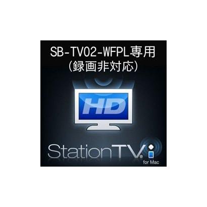 StationTV i for Mac [Macソフト ダウンロード版]