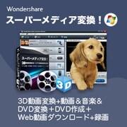 Wondershare スーパーメディア変換! for Win [Windowsソフト ダウンロード版]