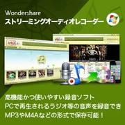 Wondershare ストリーミングオーディオレコーダー for Win [Windowsソフト ダウンロード版]