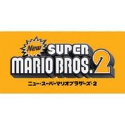 NEWスーパーマリオブラザーズ2 [3DSソフト ダウンロード版]