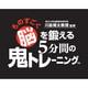 東北大学加齢医学研究所 川島隆太教授監修 ものすごく脳を鍛える5分間の鬼トレーニング [3DSソフト ダウンロード版]