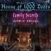 ハウス オブ 1000 ドアーズ ファミリーシークレット [Windowsソフト ダウンロード版]