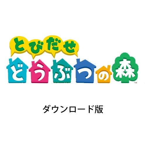 とびだせ どうぶつの森 [3DSソフト ダウンロード版]