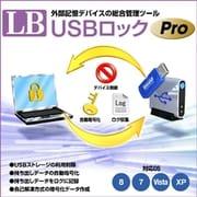 LB USBロック Pro [Windowsソフト ダウンロード版]
