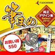 筆まめ純正デザイン集Select2013 お買い得550 [ダウンロードソフトウェア Win専用]