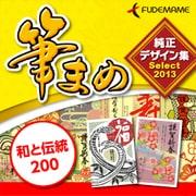 筆まめ純正デザイン集Select2013 和と伝統200 [ダウンロードソフトウェア Win専用]