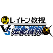 レイトン教授 VS 逆転裁判 [3DSソフト ダウンロード版]