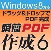 瞬簡PDF 作成6 [ダウンロードソフトウェア Windows版]