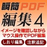 瞬簡PDF 編集4 [ダウンロードソフトウェア Windows版]