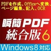 瞬簡PDF 統合版6 [ダウンロードソフトウェア Windows版]