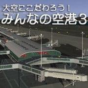 大空にこだわろう! みんなの空港 3 [Windowsソフト ダウンロード版]
