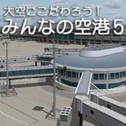 大空にこだわろう! みんなの空港 5 [Windowsソフト ダウンロード版]
