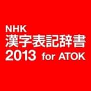 NHK 漢字表記辞書2013 for ATOK 通常版 DL版 [Windowsソフト ダウンロード版]