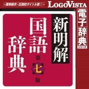 新明解国語辞典 第七版 for Win [Windowsソフト ダウンロード版]
