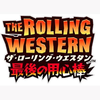 ザ・ローリング・ウエスタン 最後の用心棒 [3DSソフト ダウンロード版]