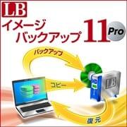 LB イメージバックアップ11 Pro [Windowsソフト ダウンロード版]