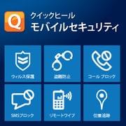 クイックヒール モバイルセキュリティ for Android 1年版 [Android OSソフト ダウンロード版]