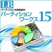 LB パーティションワークス15 [Windowsソフト ダウンロード版]