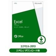 Excel 2013 日本語版 (ダウンロード) [Windowsソフト ダウンロード版]
