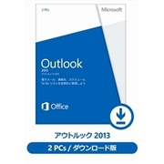 Outlook 2013 日本語版 (ダウンロード) [Windowsソフト ダウンロード版]