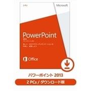 PowerPoint 2013 日本語版 (ダウンロード) [Windowsソフト ダウンロード版]