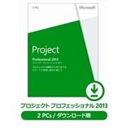 Project Professional 2013 日本語版 (ダウンロード) [Windowsソフト ダウンロード版]