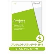 Project 2013 日本語版 (ダウンロード) [Windowsソフト ダウンロード版]