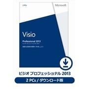 Visio Professional 2013 日本語版 (ダウンロード) [Windowsソフト ダウンロード版]