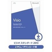 Visio Standard 2013 日本語版 (ダウンロード) [Windowsソフト ダウンロード版]