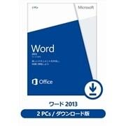 Word 2013 日本語版 (ダウンロード) [Windowsソフト ダウンロード版]
