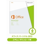 Office Personal 2013 日本語版 (ダウンロード) [Windowsソフト ダウンロード版]